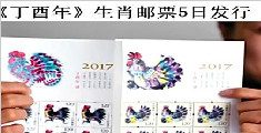 《丁酉年》生肖邮票5日发行