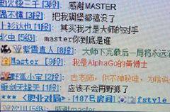 谜底揭晓! Master宣布自己就是AlphaGo