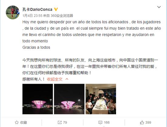 孔卡发文告别中国:你们总是待我很好 感谢所有人