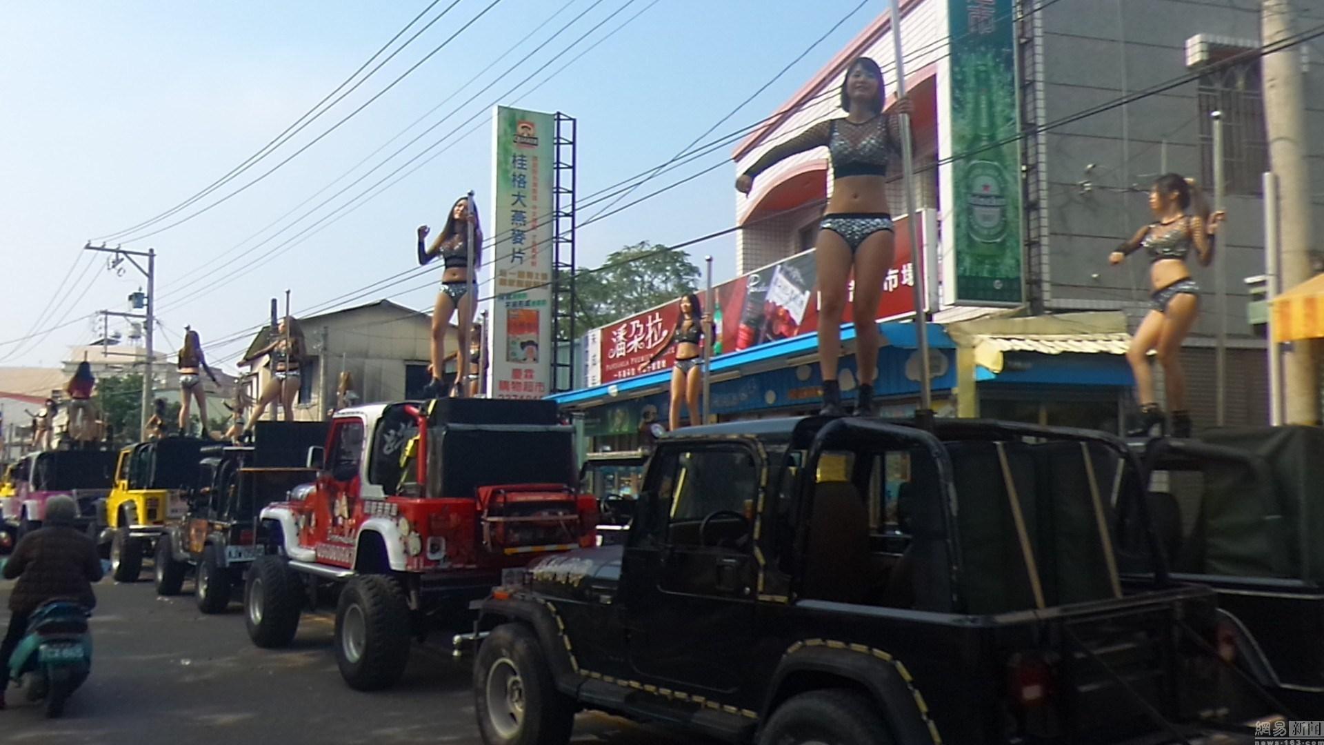 台湾县城前议长出殡 50辆车载女郎跳钢管舞