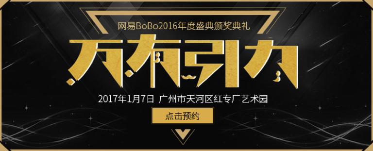 如约而至 网易BoBo 1月7日开启2016年度盛典颁奖典礼