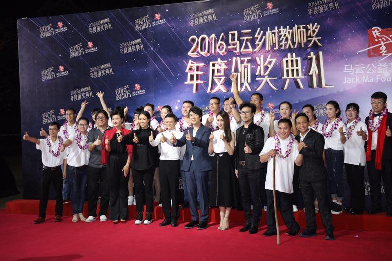 """拉来""""半个娱乐圈"""" 马云为乡村教师举办颁奖礼"""
