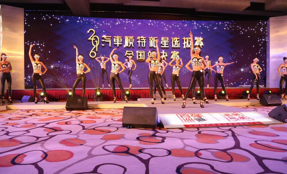 2016汽车模特新星全国总决赛华丽落幕