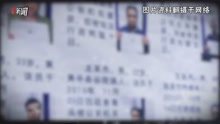3D:贵州凯里警方街头公示嫖娼者 专家称可上诉