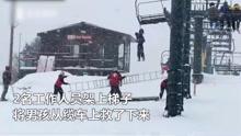 男孩被困滑雪场缆车悬挂空中 上演7分钟营救