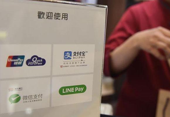 内地支付方式在台湾快速成长 海外市场大力引入