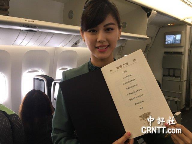 明升国际搭乘Hellokitty专机出访 餐饮奢华不改富家女本性
