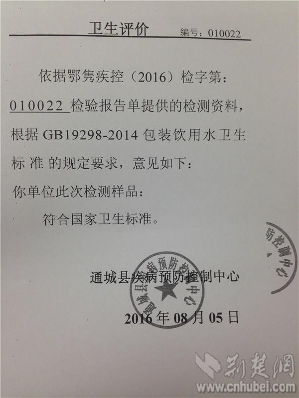 检验报告单显示,皇赐公司送检的7月7日生产的桶装水