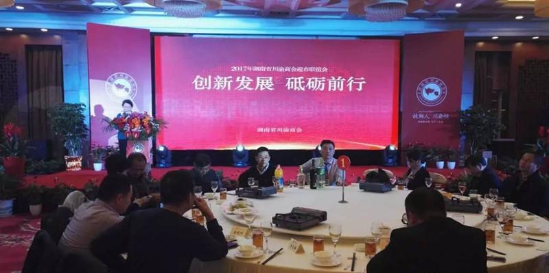 湖南省川渝商会2017年新春联谊会在长沙举行