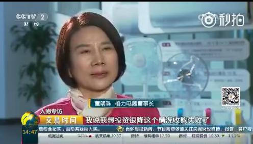 董明珠这么厉害:一个电话让王健林投资5个亿