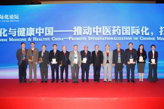 第二届中医药的国际化论坛开幕