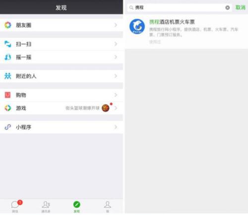 上海/携程小程序首批入驻微信:无需下载App可买机票火车票