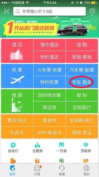 携程支持香港驾照申领 可180国无障碍境外自驾