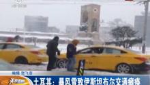 暴雪致伊斯坦布尔交通瘫痪