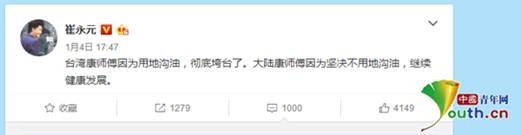 """地沟油事件""""代价""""无穷 台湾康师傅已垮台"""
