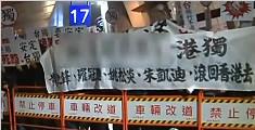 港独分子访台 台湾近千名民众怒吼