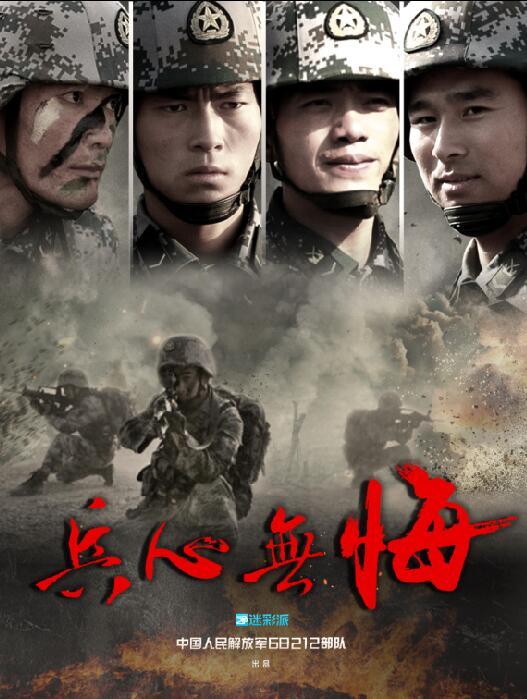 全军首部网络电影《兵心无悔》宣传片震撼