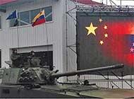 委内瑞拉装备中国两栖战车