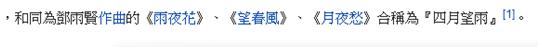 """""""台独""""学者94狂:要把日据时期歌曲改成台湾军歌 - 老驴在途(泰山一石) - 老驴在途的珍藏"""