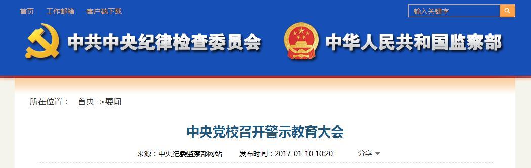 中央党校通报8起违反中央八项规定精神等典型案例