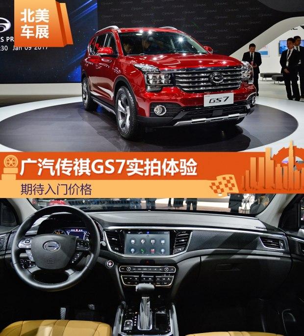期待入门价格 实拍体验广汽传祺GS7