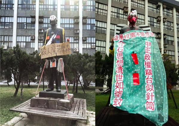 蒋介石铜像再遭恶搞:化身杀人魔、披麻戴孝