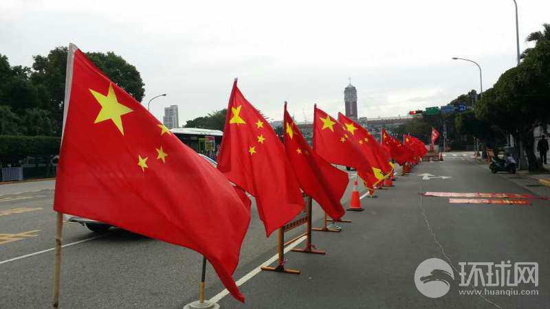 """五星红旗飘扬在台湾""""总统府""""前!图片"""