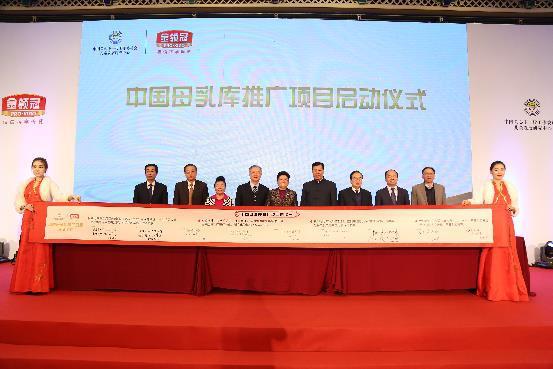 中国关工委儿研中心启动国内母乳库项目