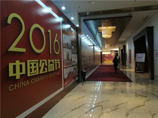 台铃集团获第六届中国公益节两大公益奖项
