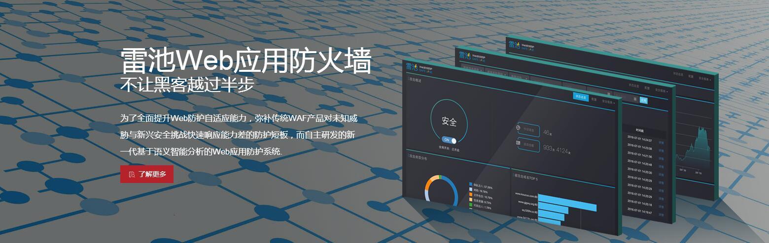 长亭科技:推动IT行业技术进步 实现智能化安全防护