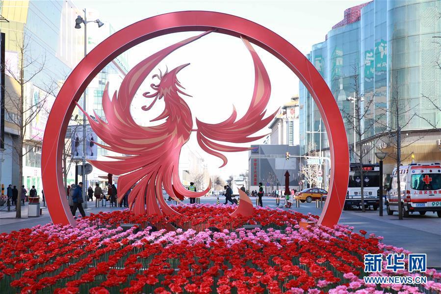 王府井福字景观造型亮眼 北京街头张灯结彩