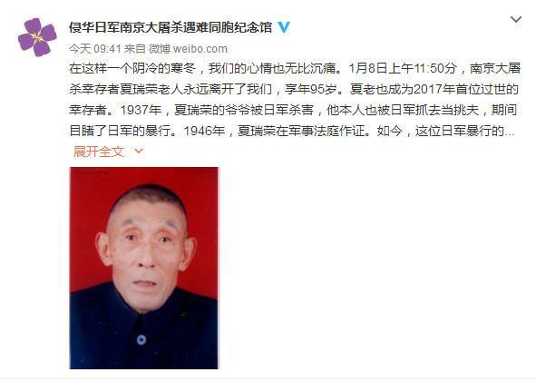 南京大屠杀幸存者夏瑞荣离世 曾在军事法庭作证