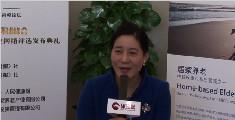 中民居家养老产业有限公司总裁王梦冰接受专访