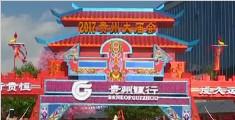 2017年贵州大庙会开启 浓浓年味好热闹