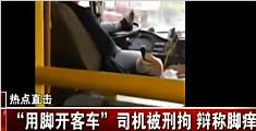 """""""用脚开客车""""司机被刑拘 辩称脚痒"""