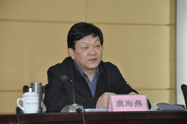 虞海燕被查前1天仍参加会议 曾在国企任职20年