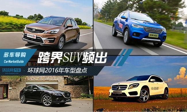 环球网2016年车型盘点 跨界SUV新品频出