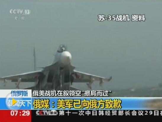 美俄军机又在叙危险接近?俄官方反驳美军指责
