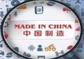 """中国制造""""含金量""""不断提升"""