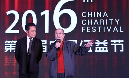 第六届中国公益节