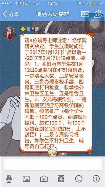 """高校留""""奇葩""""寒假作业 要求学生推广学校公号"""