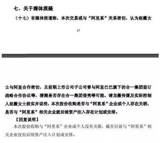 赵薇30亿控股上市公司钱从那里来?回应:借的
