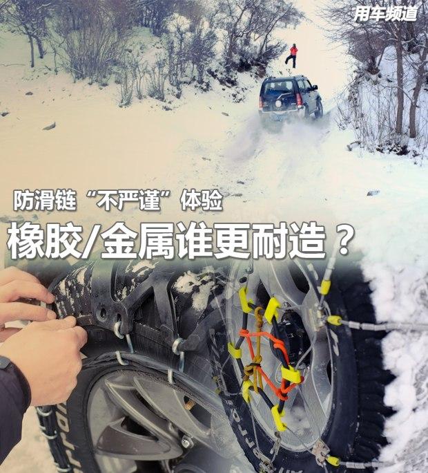 """雪季挑战极限!防滑链""""不严谨""""体验"""