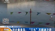 河北秦皇岛:三九不能冰上走