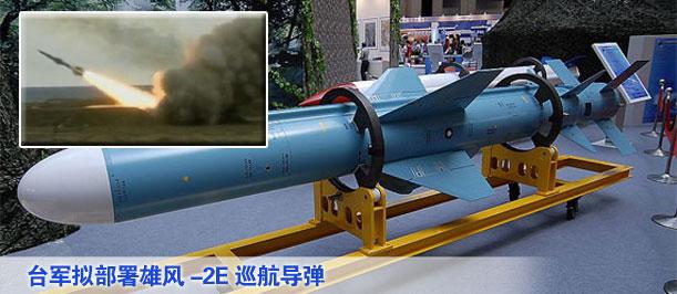 台媒:辽宁舰过台海时雄风导弹已随时准备打击