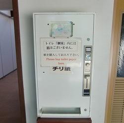 """厕纸售卖机逐渐消失 已经成为""""频临灭绝物品"""""""