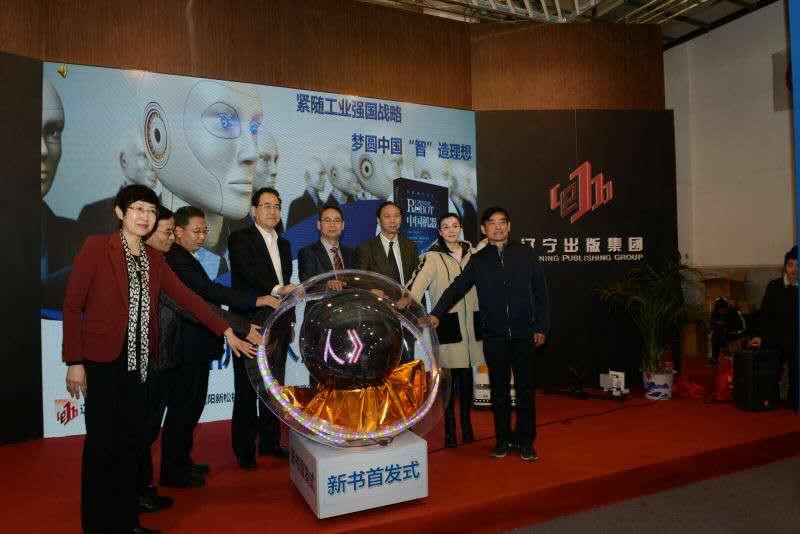 """《中国机器人》新书首发 专家:机器人正成为新""""物种"""""""
