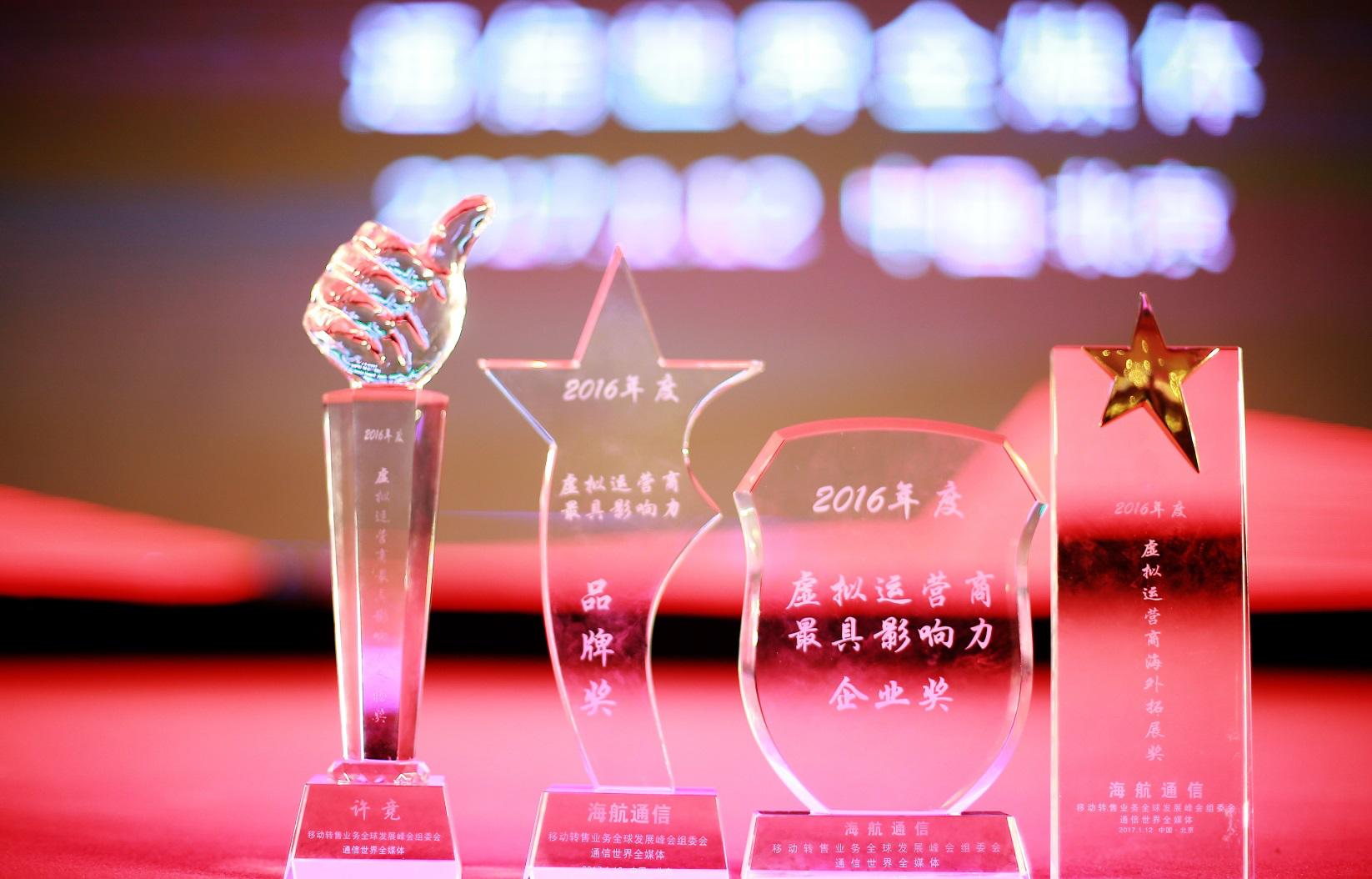 """创新引领未来 海航通信荣获""""最具影响力企业""""等四项大奖"""