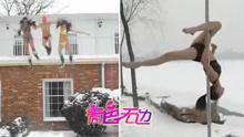妹子泳装游雪玩出新高度