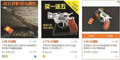 男子网购火柴枪被提起公诉 律师称应撤回起诉